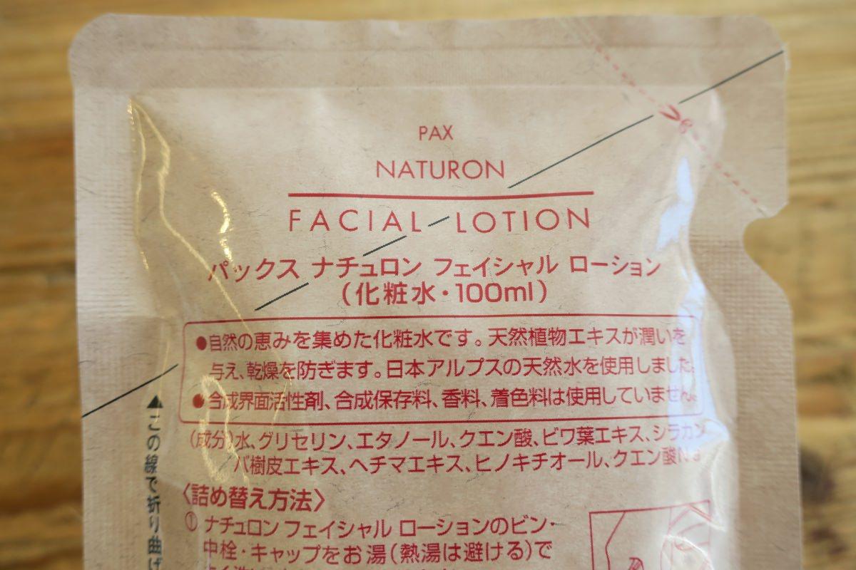 パックスナチュロン化粧水の全成分