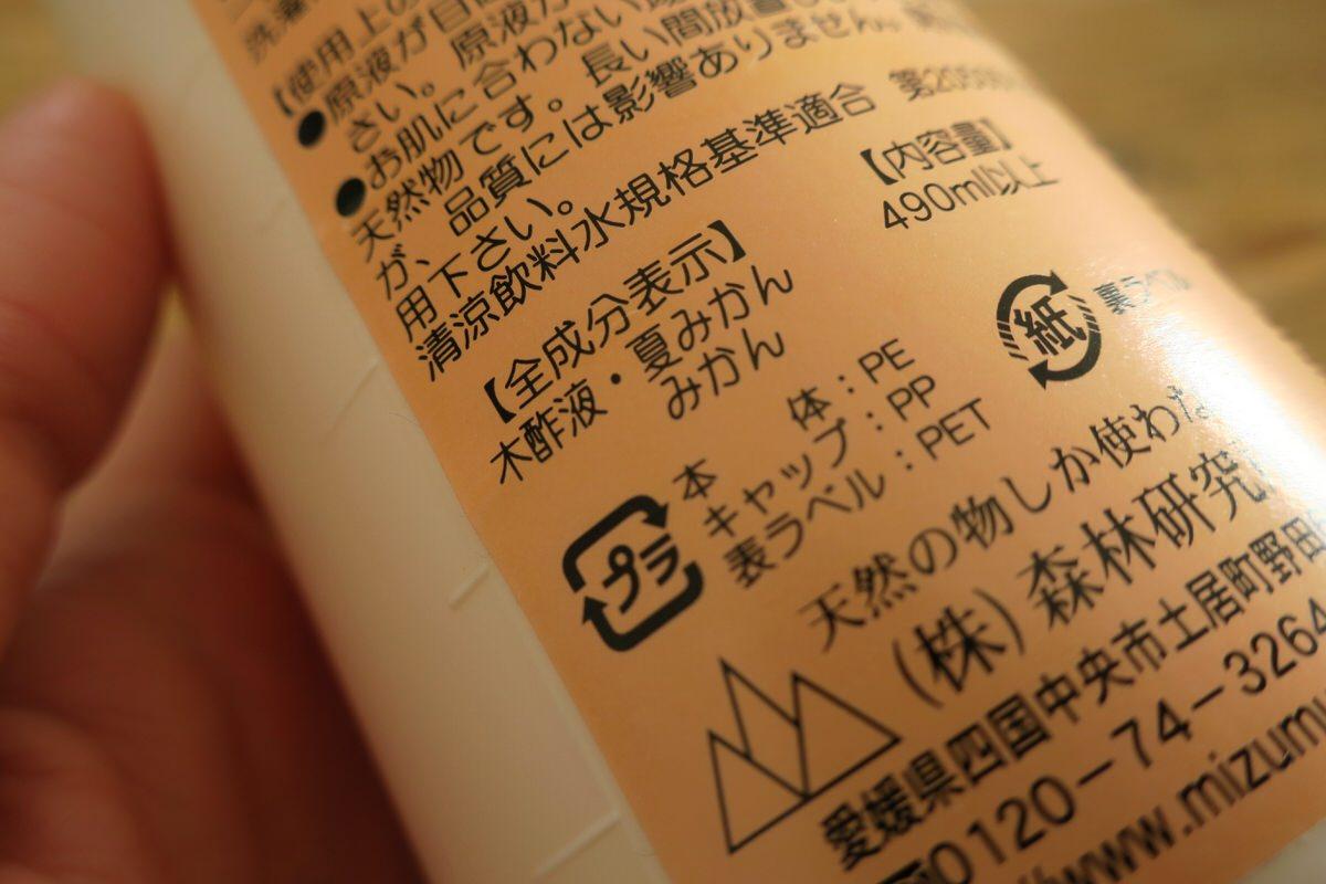 森林研究所のみかん木酢液の成分