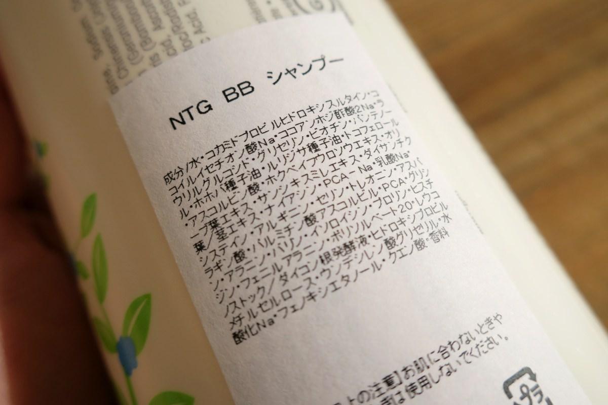 ネイチャーズゲートのシャンプー『ビオチン+バンブー』の成分