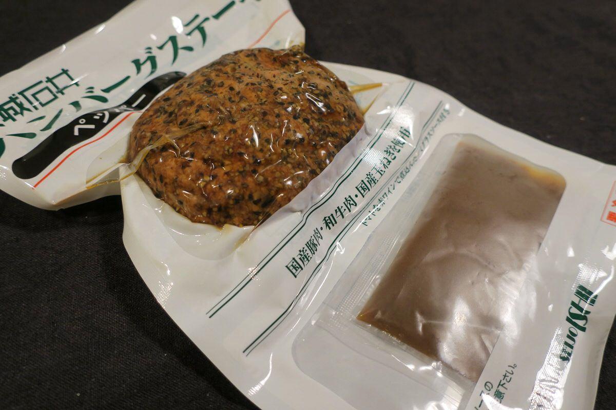 成城石井ペッパーハンバーグの冷蔵パックを購入する