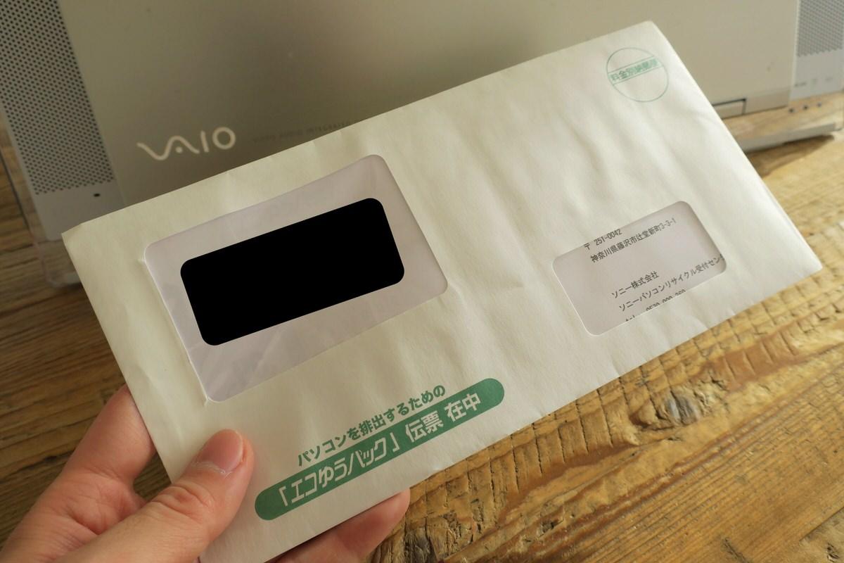 ソニーから送られてくるエコゆうパック伝票