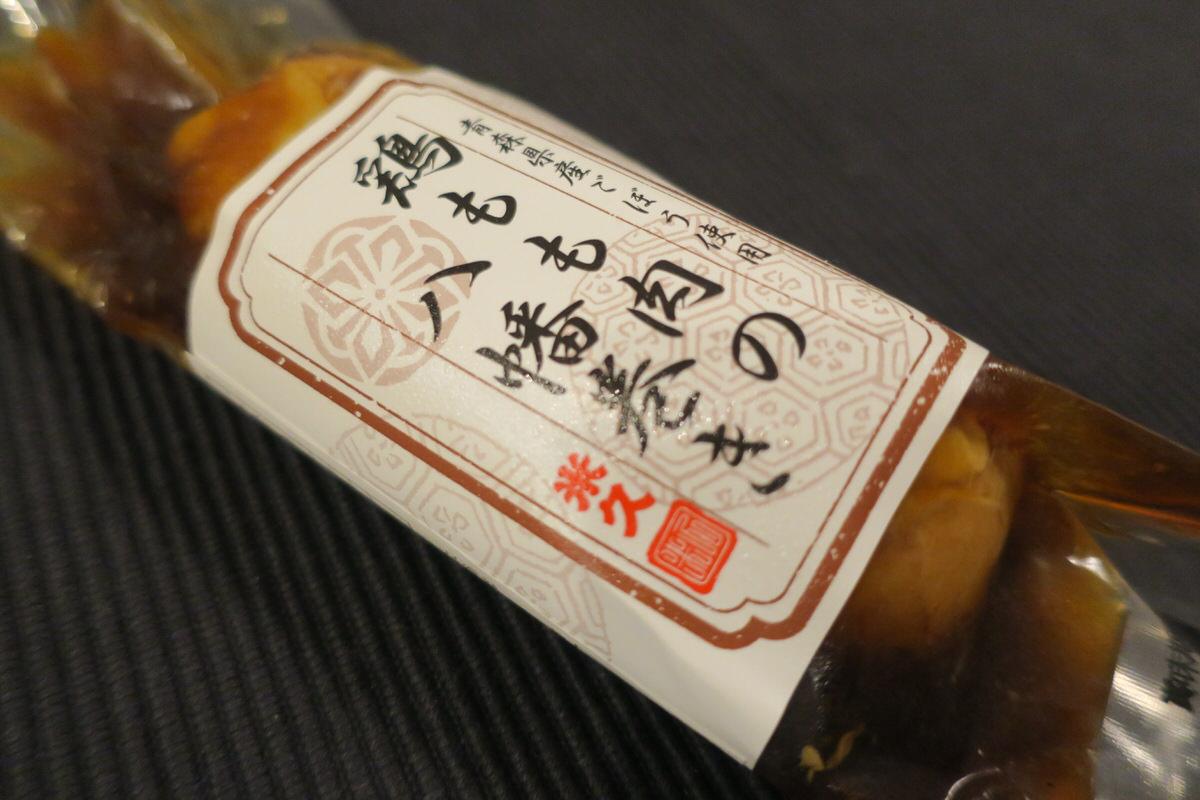 米久の通販で鶏もも肉の八幡巻きを購入