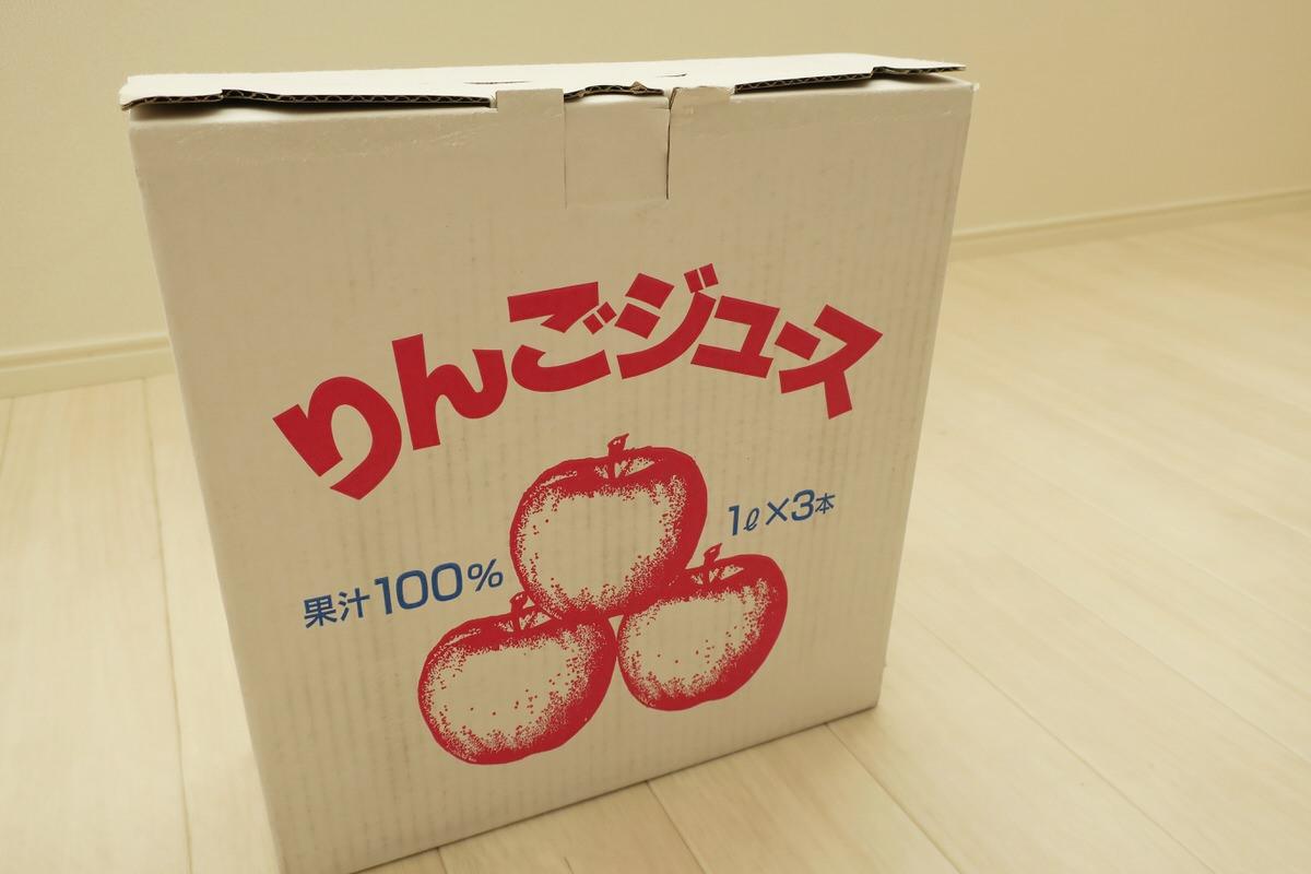 ふるさと21の通販で無添加りんごジュースを購入する
