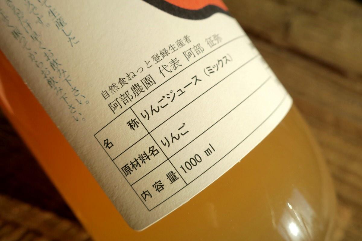阿部農園の無添加りんご100%ジュース