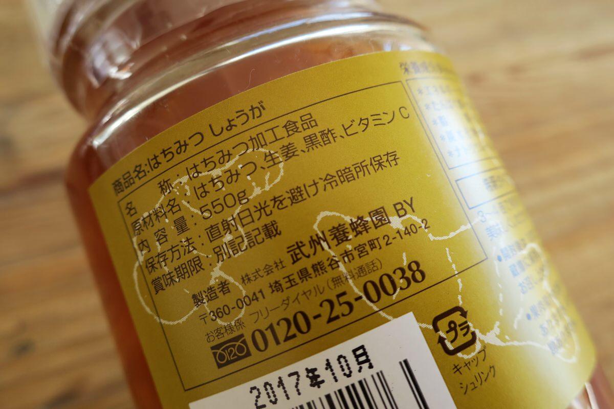 保存料と着色料は無添加の武州養蜂園のはちみつしょうが