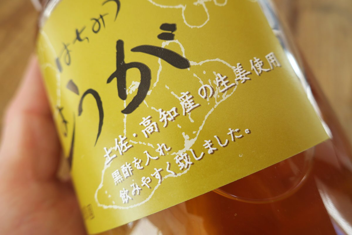 国産(高知県産)しょうが使用、はちみつ生姜ドリンク