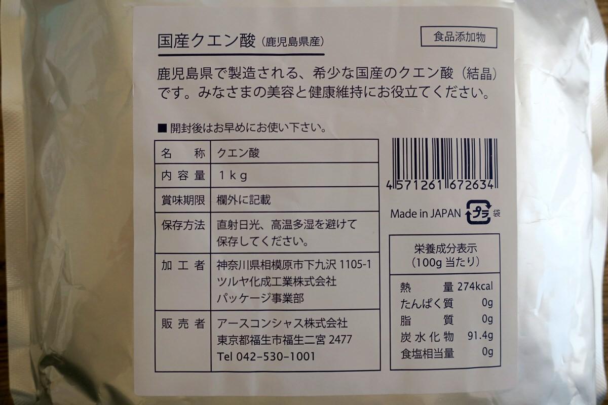 国産クエン酸1kg