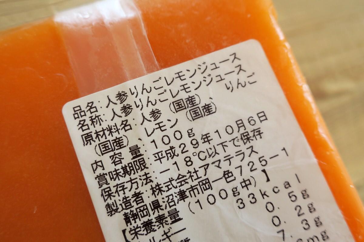 とくべつなにんじん+りんご+レモンジュースの原材料