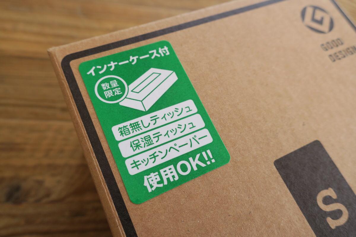 箱なしティッシュも使えるティッシュケース