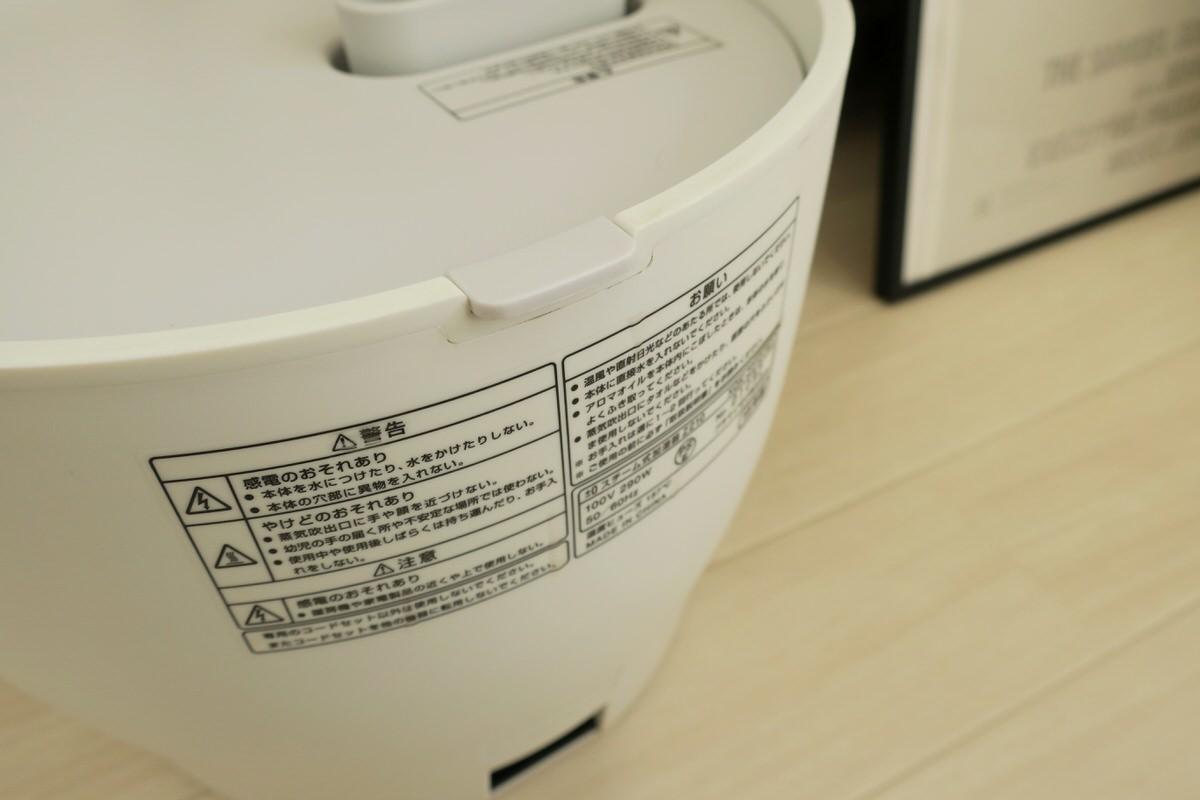 Z210加湿器の側面にも警告シール