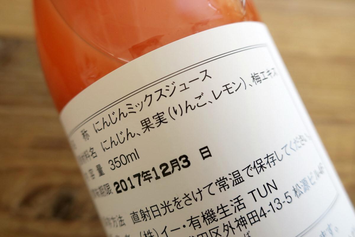 有機生活にんじんミックスジュースの成分