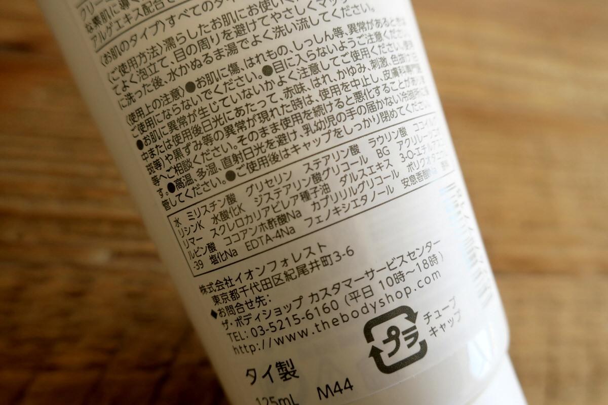 ドロップスオブライト洗顔フォームの成分
