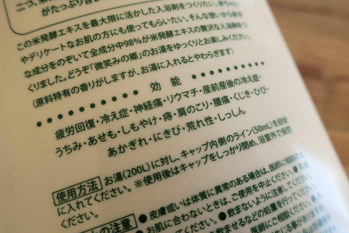 米発酵エキスの入浴剤「微笑みの郷」の効能