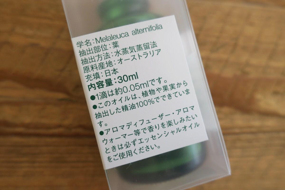 無印良品 ティートリー精油 30ml