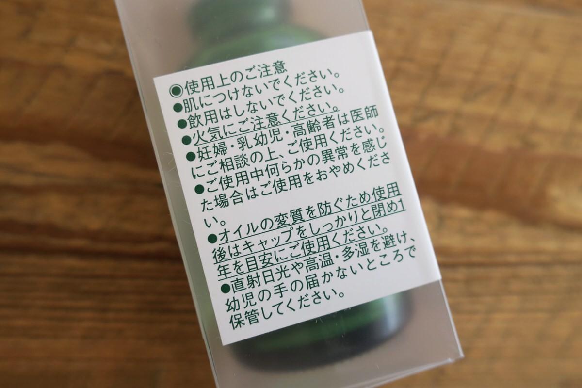 無印良品 ティーツリー精油 30ml