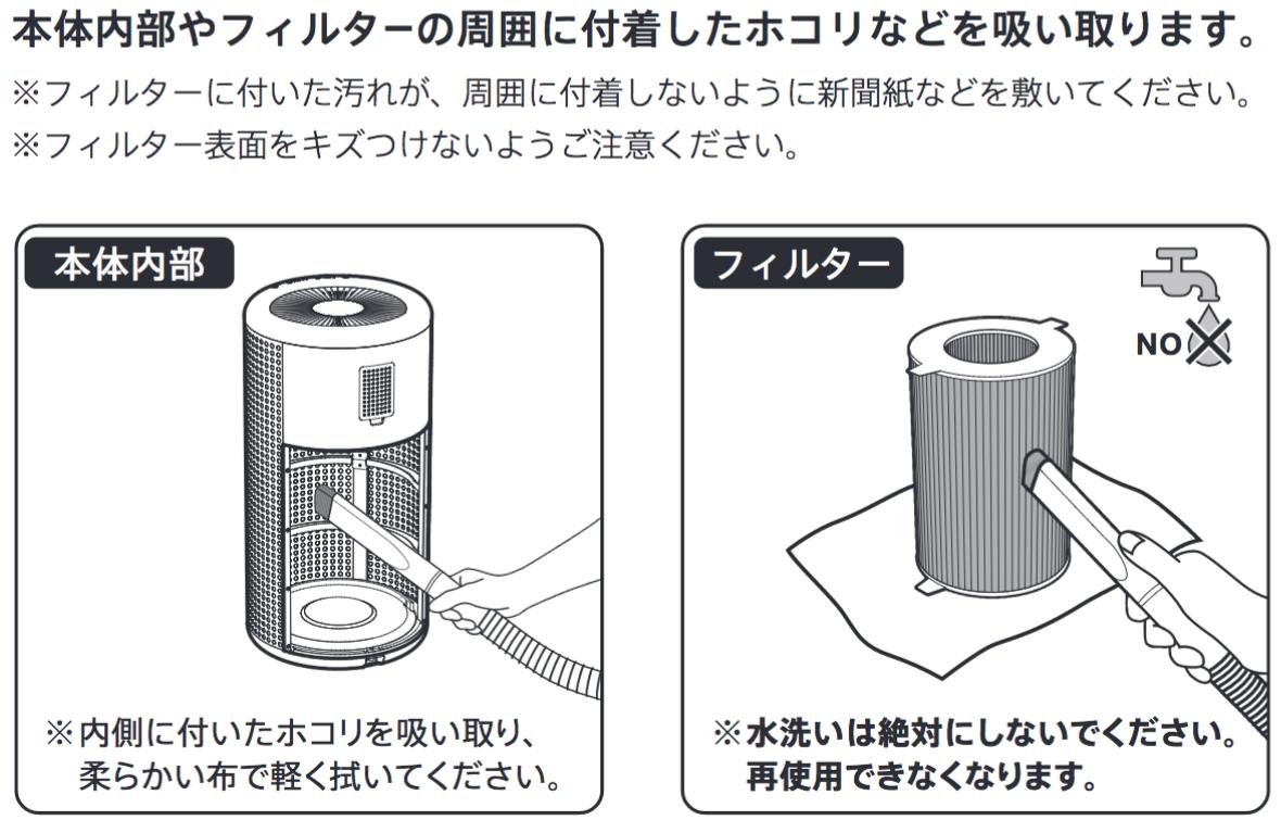 無印良品の空気清浄機のお手入れ方法