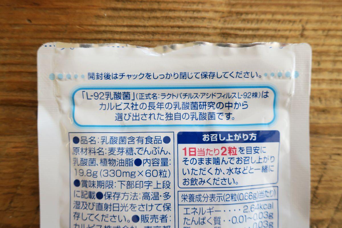 カルピス「L-92乳酸菌」配合のサプリメント
