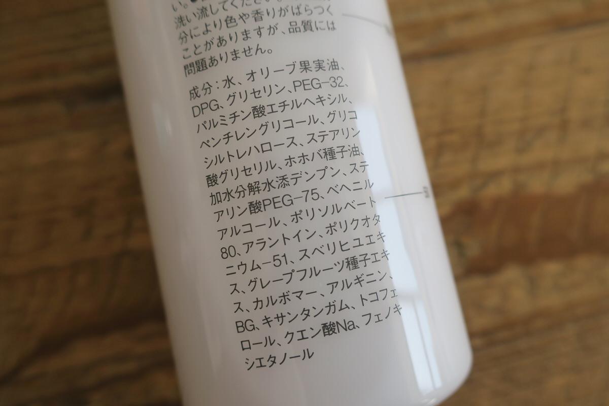 無印良品の乳液『敏感肌用・高保湿タイプ』の成分