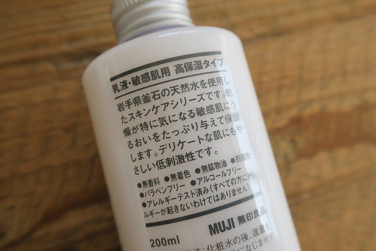 肌に優しい低刺激の乳液はニキビや肌荒れ予防に使える