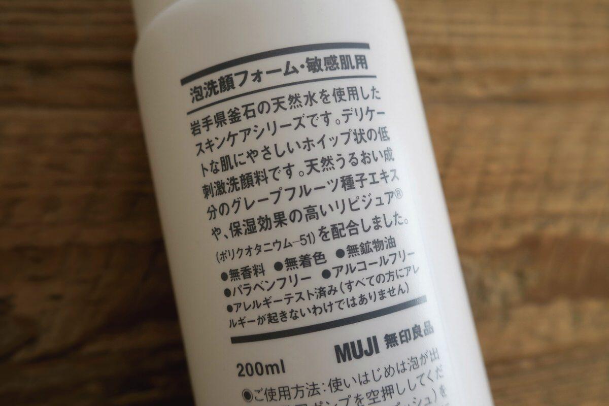 無印良品の泡洗顔フォームの保湿力について