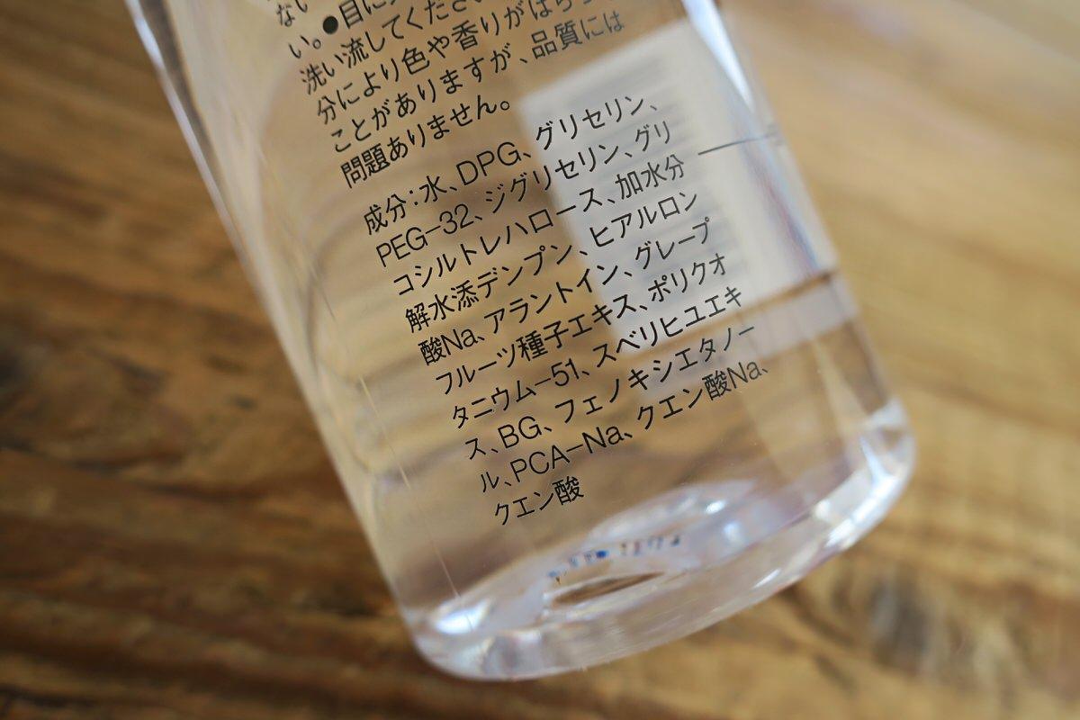 無印良品の化粧水『敏感肌用・高保湿タイプ』の成分