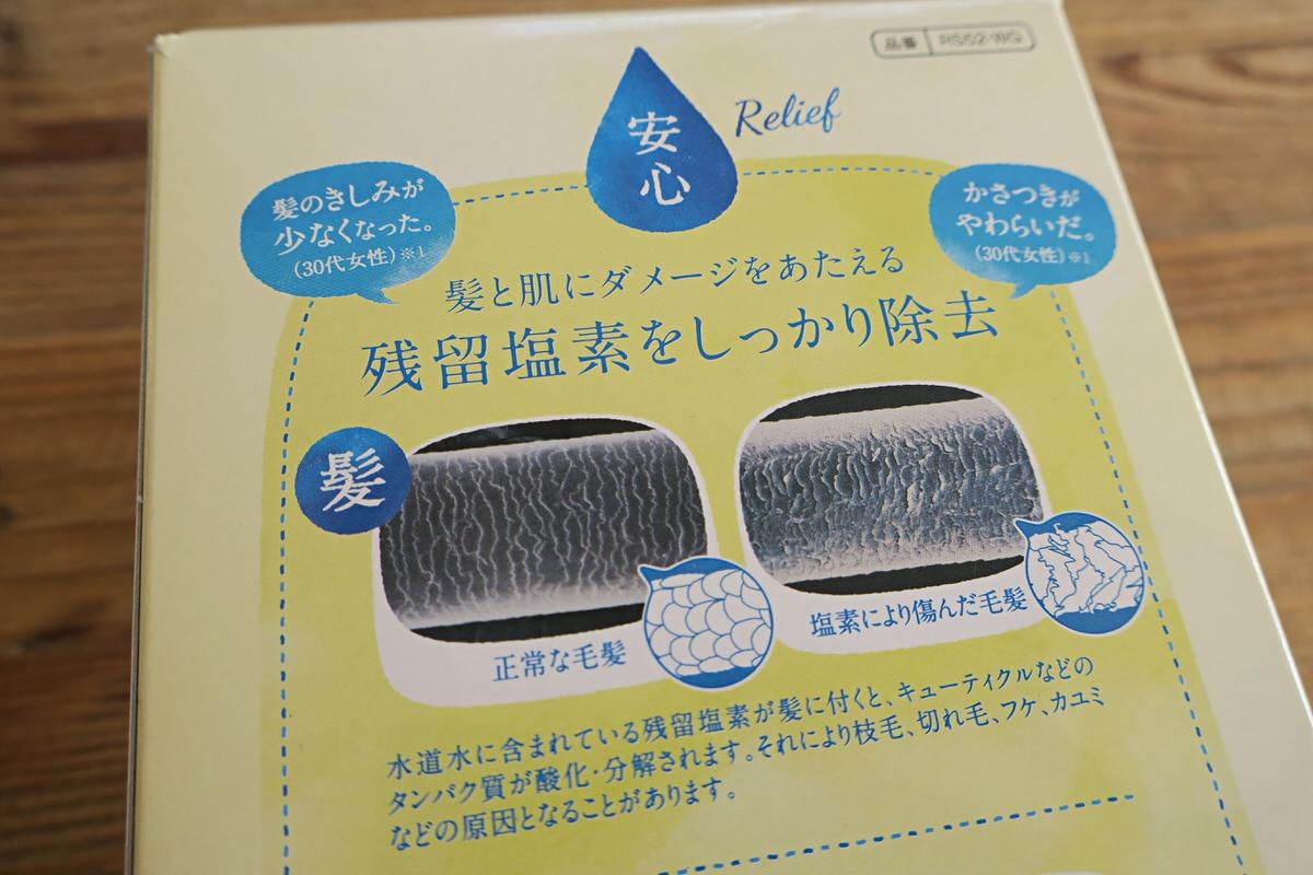 残留塩素を除去するシャワーヘッド