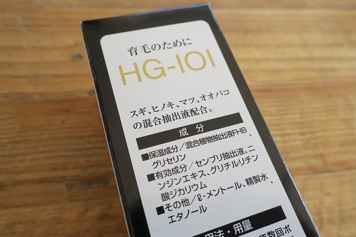 薬用育毛剤HG-101の成分