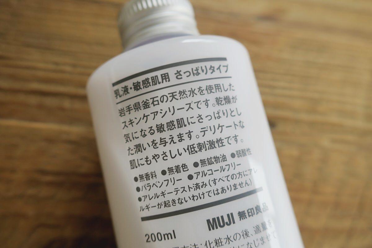 無印良品の乳液は肌に優しい低刺激