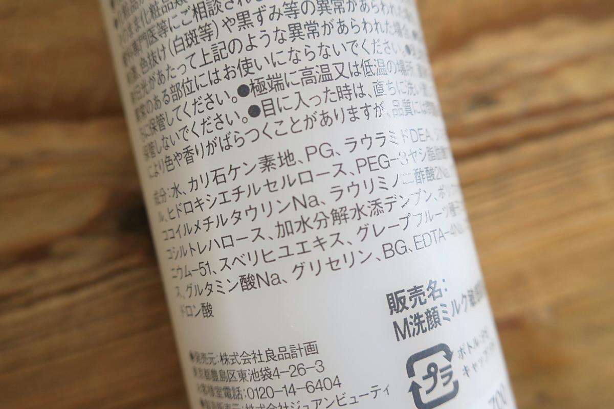 無印良品の『洗顔ミルク・敏感肌用』の成分