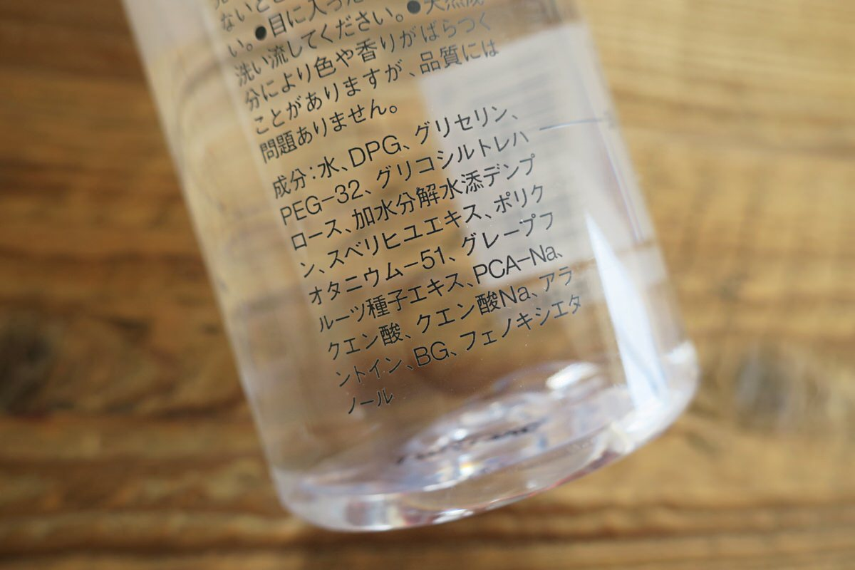無印良品の化粧水『敏感肌用・さっぱりタイプ』の成分