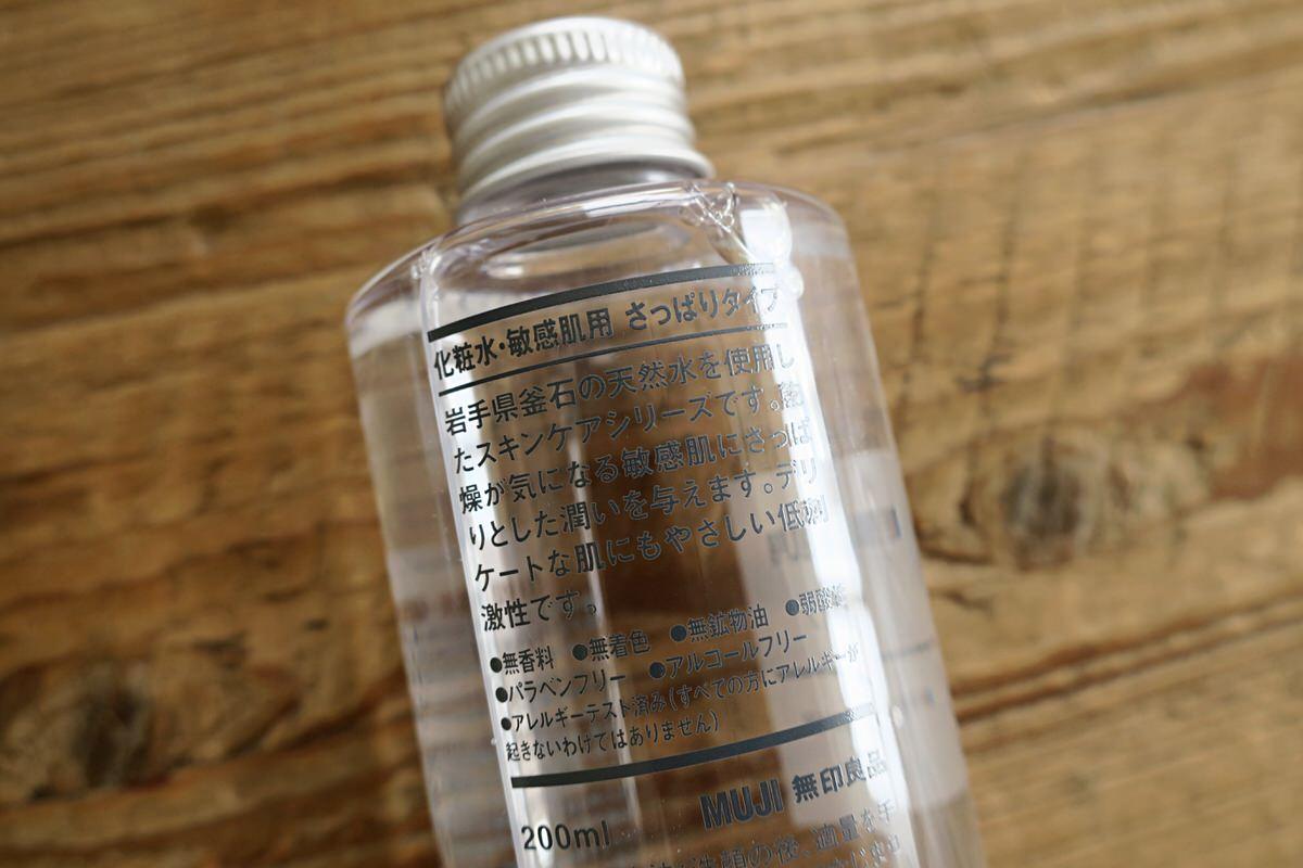 低刺激で肌に優しい無印良品の化粧水
