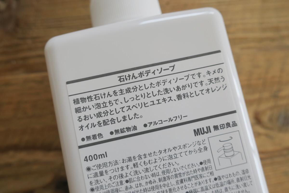 無印良品の石けんボディソープは低刺激で肌に優しい?