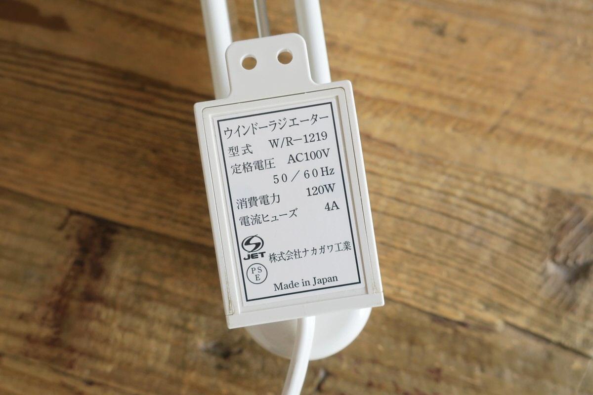 日本製のウインドーラジエーター