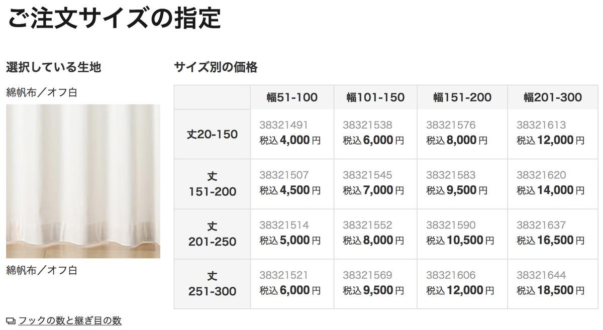 無印良品のオーダーカーテンの値段と納期日数は?