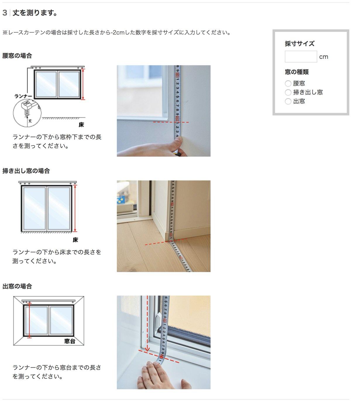 無印良品のオーダーカーテンのサイズの測り方