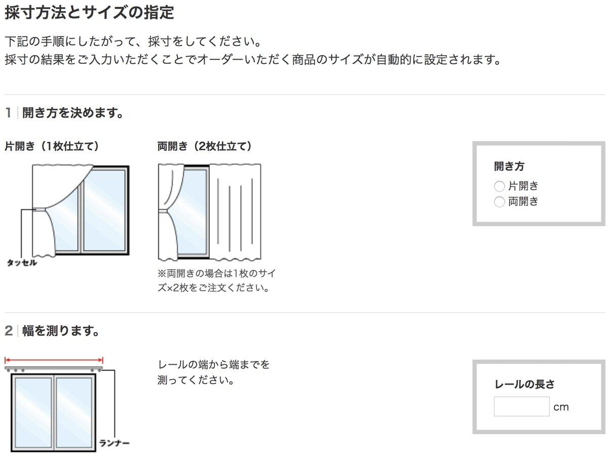 無印良品のオーダーカーテンの注文方法